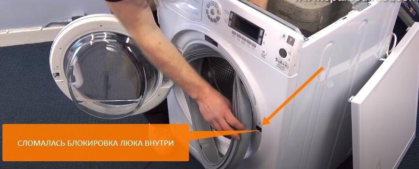 Не закрывается дверца стиральной машины