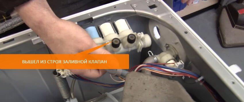 Стиральная машина не заливает воду из-за поломки заливного клапана