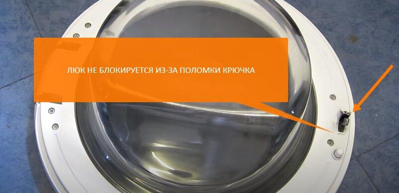В стиральной машине не закрывается люк из-за механических повреждений