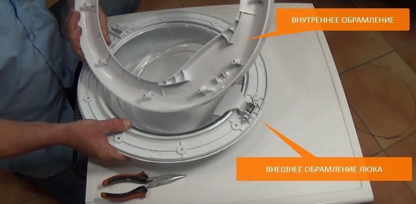 Замена обрамления люка в стиральной машине