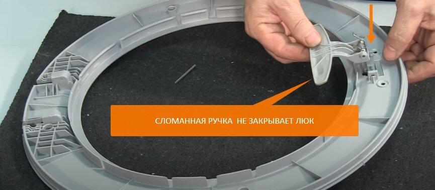 В стиральной машине не закрывается люк из-за сломанной ручки люка