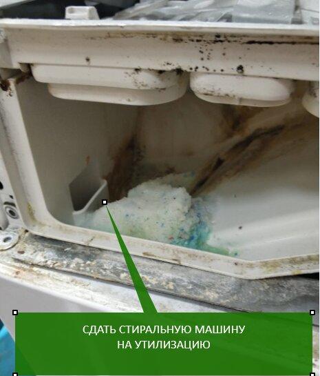 куда сдать старую стиральную машину за деньги