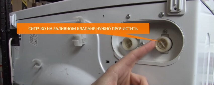 Стиральная машина не заливает воду из-за засора ситечка на клапане